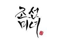 Beauty of Joseon